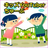 子供YouTuber動画まとめ