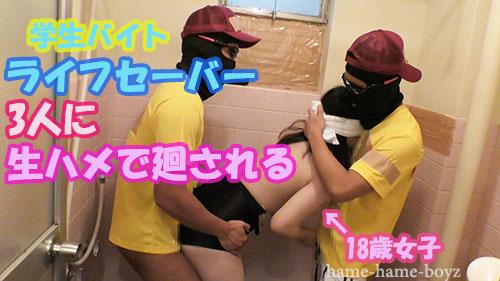 【個人撮影】4P!バイトのライフセーバー3人が18歳女子をこっそりと生ハメで廻しぶっかけまくり!【ハメ撮り】