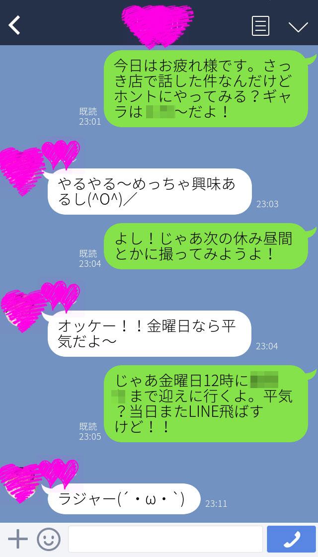 yuu_line01.jpg