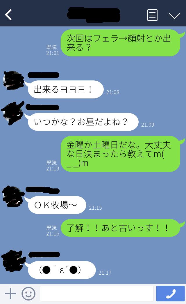 yuu02line.jpg