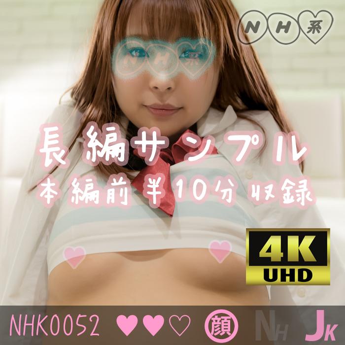 NHK0052【予告版+前半】J系リフレで裏オプ撮影会 こと○チャン 素股編「4K版」
