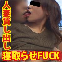 【0615】露出家投稿者がつるまん美乳妻を貸し出し!「夫が妬くほど突きあげて!!」