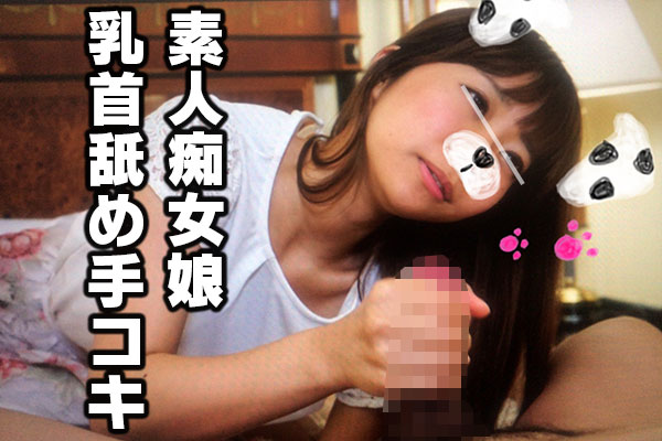 【個人撮影】いっやらしい舌使いの乳首舐め手コキで男を責める素人痴女娘!