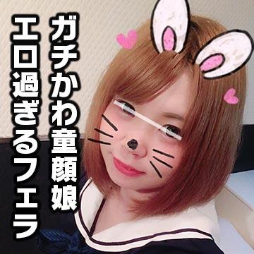 【個人撮影】萌えキュン童顔!可愛すぎる美少女の癒し系フェラチオ!