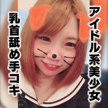 【個人撮影】アイドル系美少女!イヤラし過ぎる密着乳首舐め手コキでご奉仕!