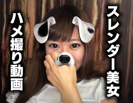 【個人撮影】M気質でスレンダーなモデル系美女とのハメ撮りSEX動画!