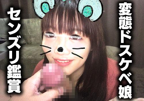 【個人撮影】ガチで変態なドスケベ娘にセンズリ鑑賞させてみました!!