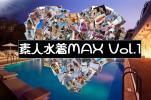 素人水着MAX Vol.1 高画質ZIPダウンロード…