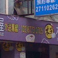 台湾街並み ライセンスフリー