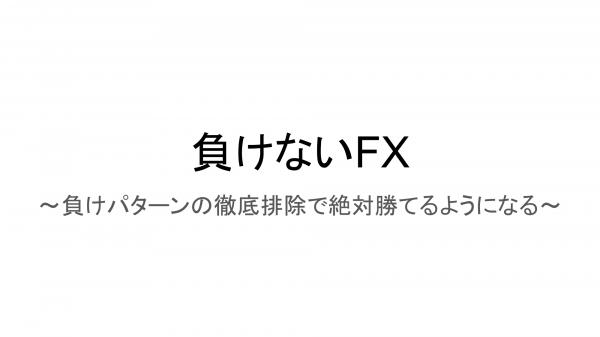 【残りあとわずかです!】負けないFX ~負…